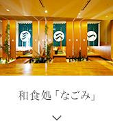 和食処「なごみ」