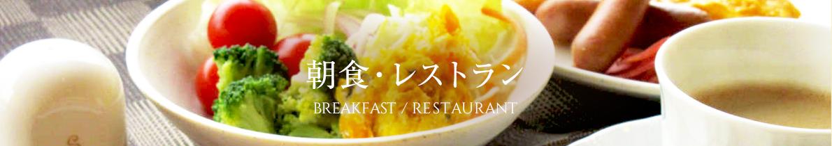 朝食・レストラン