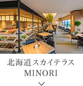 北海道スカイテラス MINORI