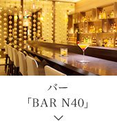 バー「BAR N40」