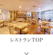 レストランTOP