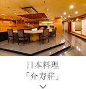 日本料理「介寿荘」