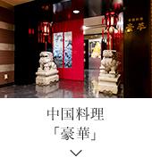 中国料理「豪華」