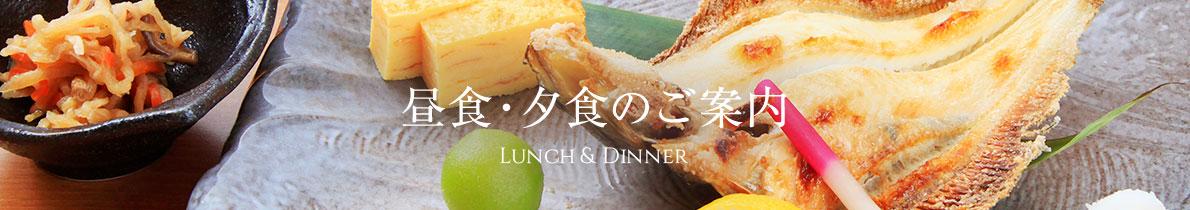 昼食・夕食