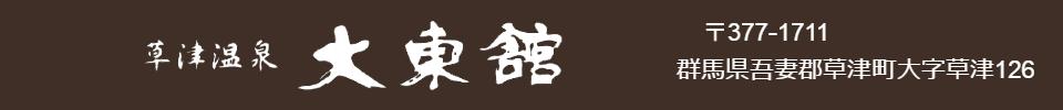 草津温泉 大東舘フッター