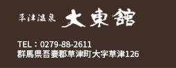 草津温泉大東舘