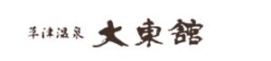 草津温泉 大東舘
