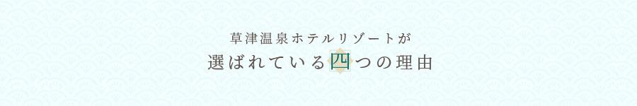 草津温泉ホテルリゾートが選ばれている4つの理由