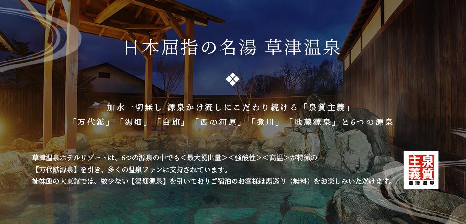 日本屈指の名湯 草津温泉