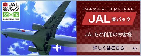 JALをご利用のお客様