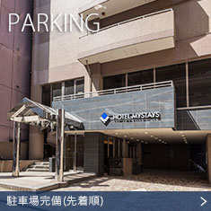 https://travel.rakuten.co.jp/HOTEL/5903/CUSTOM/GW590390125161633.html#cts6
