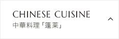 中華料理「蓬莱」