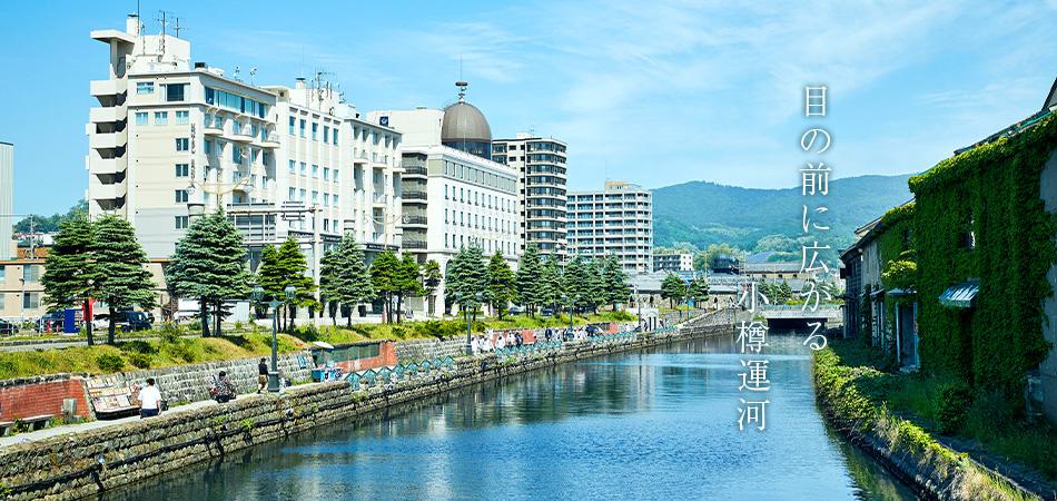 目の前に広がる、小樽運河