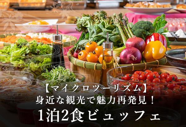 【マイクロツーリズム】1泊2食付ビュッフェ