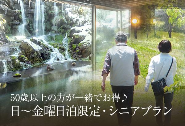 【日〜金曜日泊限定・シニアプラン】50歳以上の方が一緒でお得♪温泉&2食ビュッフェ