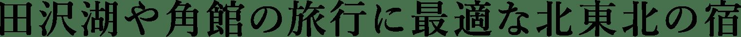 田沢湖や角館の旅行に最適な北東北の宿